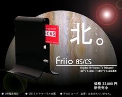 friio2