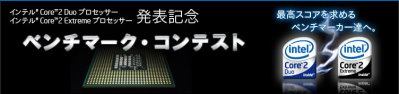 Intel_contest_1